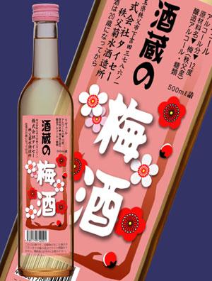 酒蔵の梅酒酒 500ml